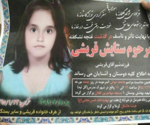 Afghan Child Brutally Raped and Murdered